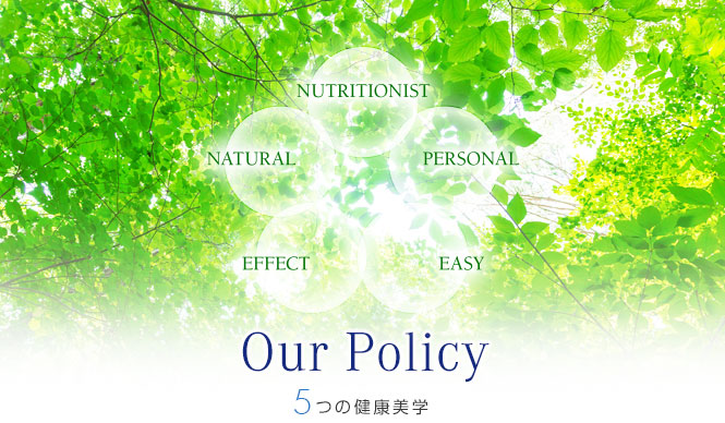 Our Policy 5つの健康美学
